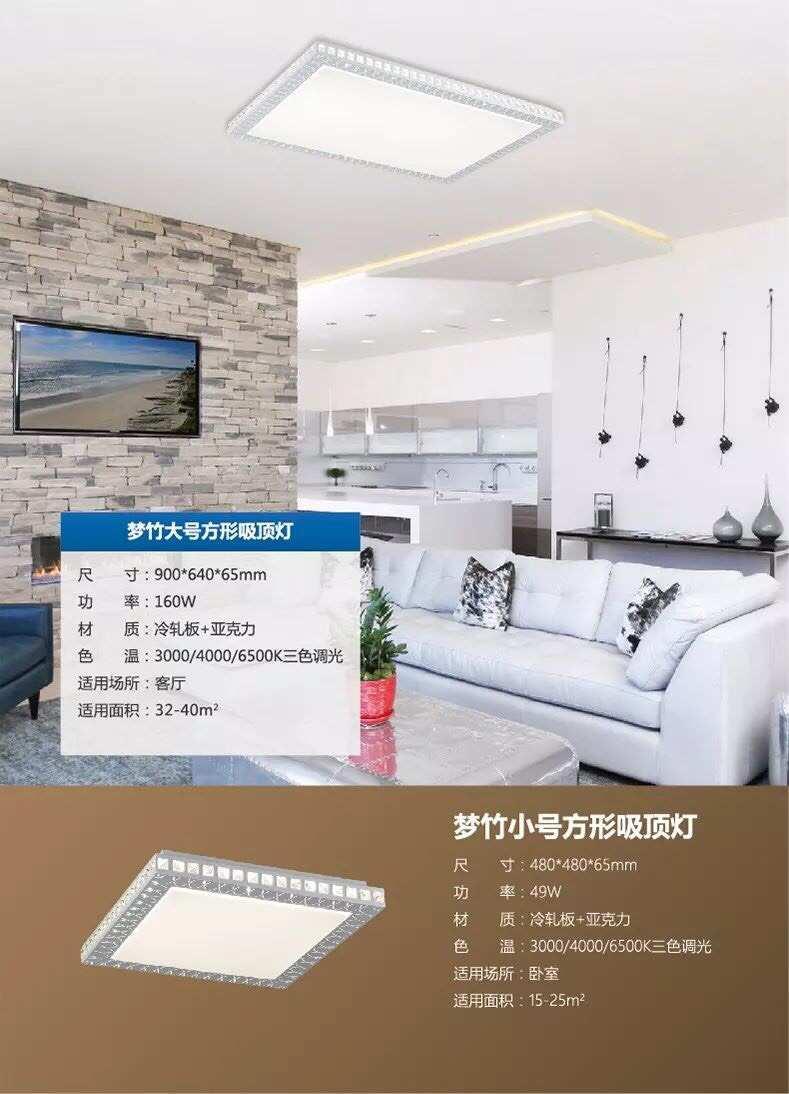 夢竹方形吸頂燈(大1050小560)